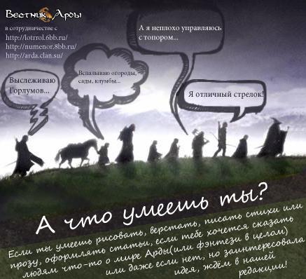 http://arda.clan.su/HoA/presentation/flyers/fellowship_frpg.png